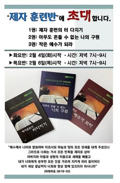 """1-9-2020: """"제자훈련반"""" 초대"""