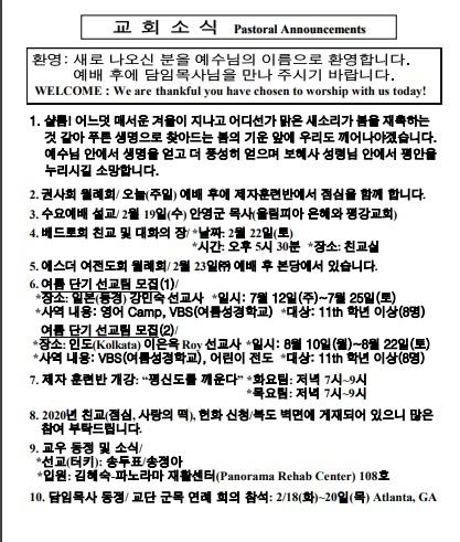 2/16/2020 교회소식