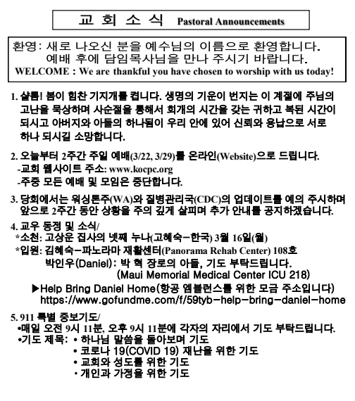 3-22-2020 교회 소식