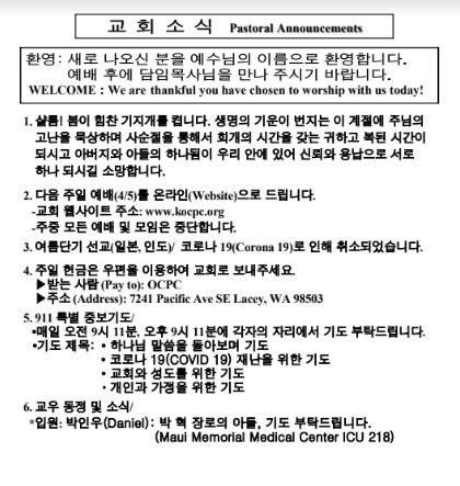3-29-2020 교회 소식