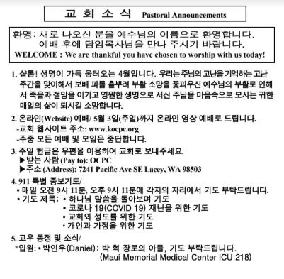 4-26-2020 교회 소식