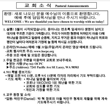 5-10-2020 교회 소식