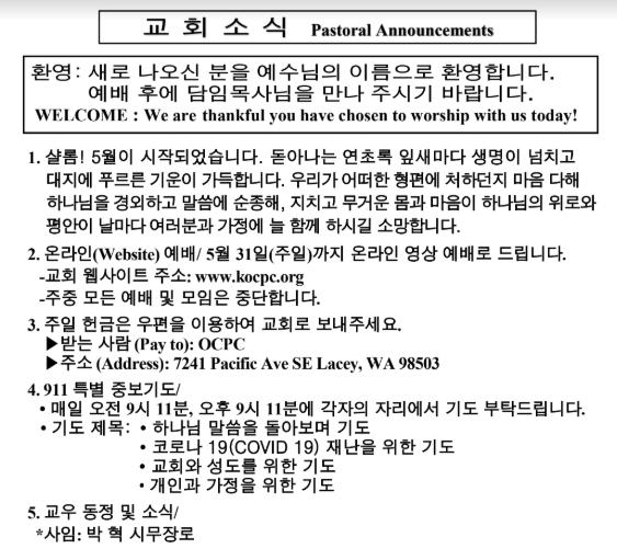 5-24-2020 교회 소식