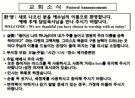7-19-2020 교회 소식