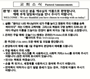 7-26-2020 교회 소식