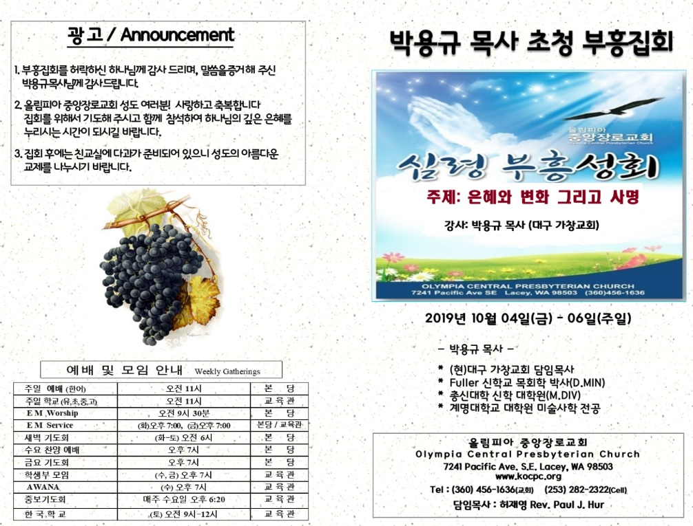 박용규 목사 초청 부흥집회 : 10/4 ~ 10/6/2019