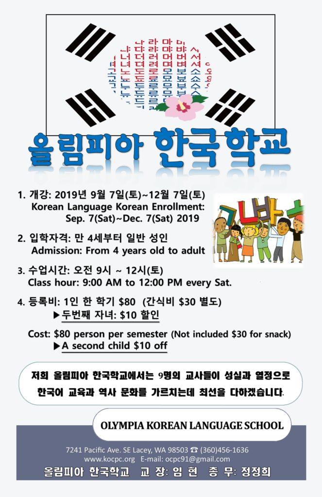 한국학교 가을 개강